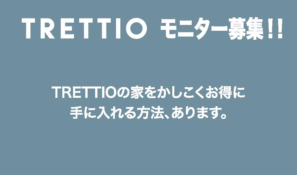TRETTIO モニター募集